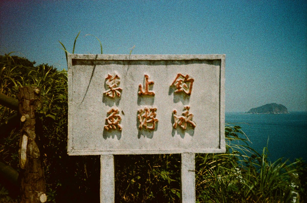 忘幽谷 基隆 Keelung, Taiwan / Lomography Slide / XPro / Lomo LC-A+ 禁止釣 魚游泳  魚本來就會游泳。  Lomo LC-A+ Lomography Slide / XPro 200 ISO 35mm 4943-0003 2016/08/20 Photo by Toomore