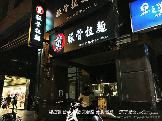 豐拉麵 台中 北區 文心路 美食 餐廳 3