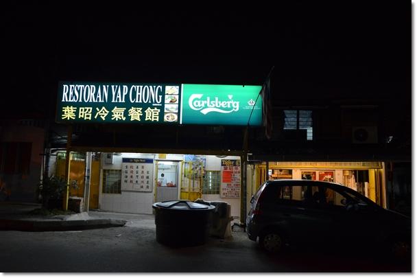 Yap Chong Restaurant @ Pudu Ulu