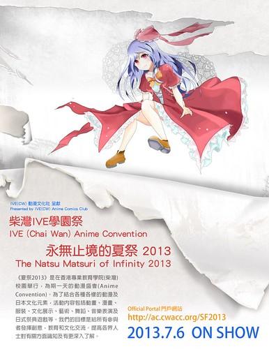 夏祭2013@IVE(Chai Wan)