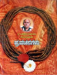 ಶ್ರೀ ಬ್ರಹ್ಮಚೈತನ್ಯ ಮಹಾರಾಜ ಗೋಂದಾವಲೇಕರ ಪ್ರವಚನಗಳು