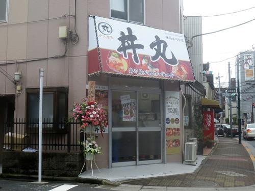 ニコニコ丼丸(氷川台)