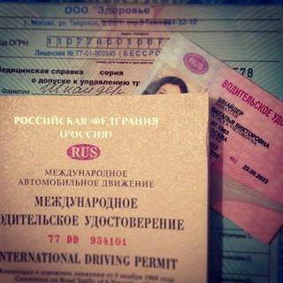 Медицинская справка на водительское удостоверение в Раменском