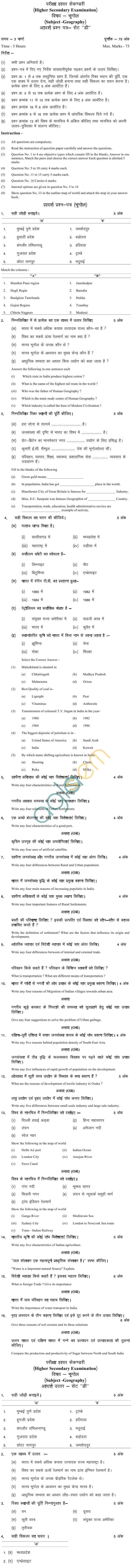 MP BoardClass XII Geography Model Questions & Answers -Set 3
