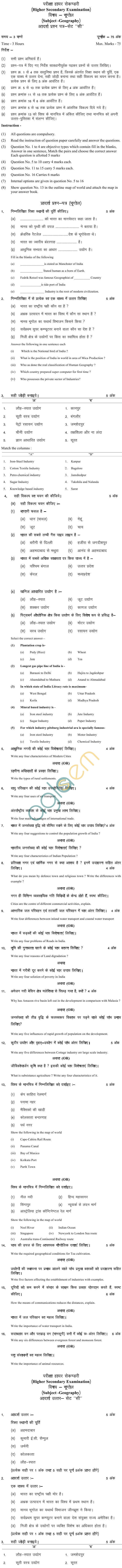 MP BoardClass XII Geography Model Questions & Answers -Set 4