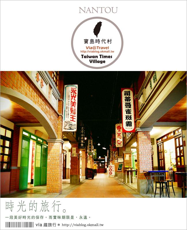 【寶島時代村】南投草屯的新樂點!前半區~台灣古厝老街建築群!(上)1-62
