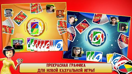 UNO & Friends для Android