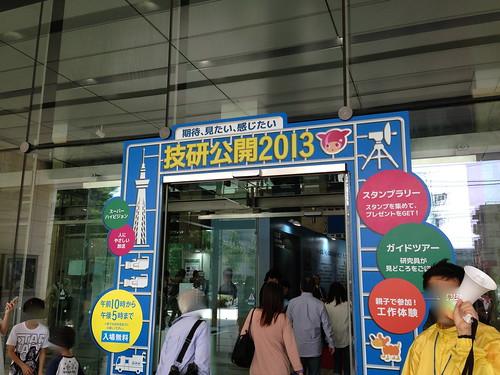 技研公開2013