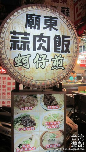 taiwan trip taichung sitou monster village fengjia night market  (5)