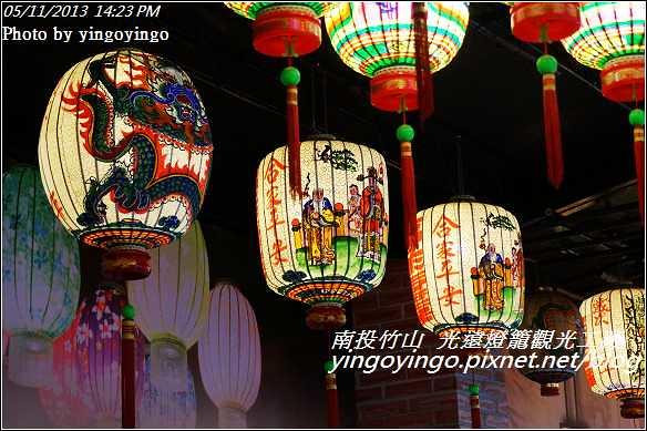南投竹山_光遠燈籠20130511_DSC03459