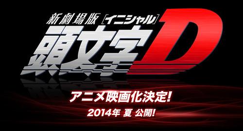 130722(2) - 慶祝漫畫《頭文字D》於29日完結,新劇場版將在2014夏天上映,還有壓軸新動畫「Final Stage」!