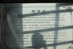 20130518-傳首石介紹-1