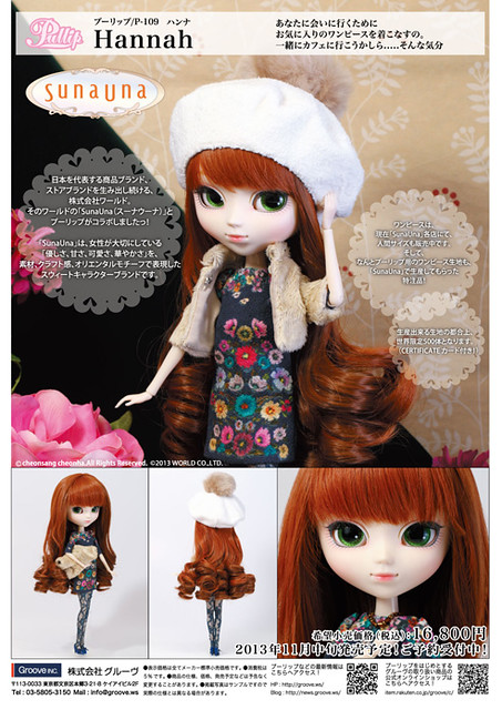 [Groove_INC] 2013 Nov Pullip - Hannah [SunaUna World Limited 500pcs]