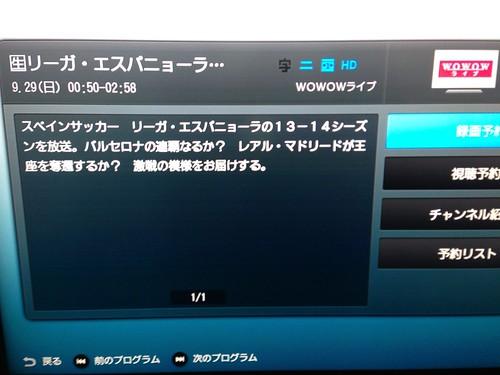 ひかりTVトリプルチューナー ST-3200 の番組表