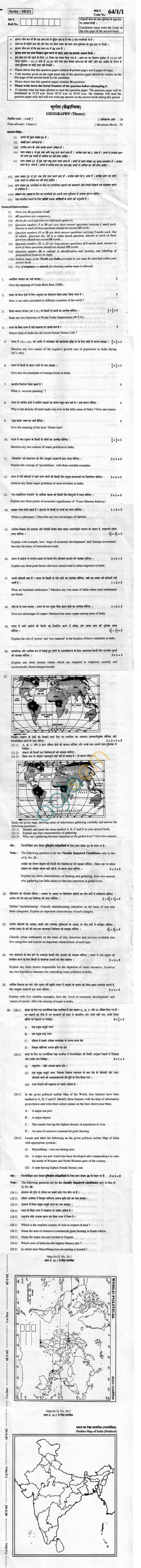 CBSE Board Exam 2013 Class XII Question Paper - Geography