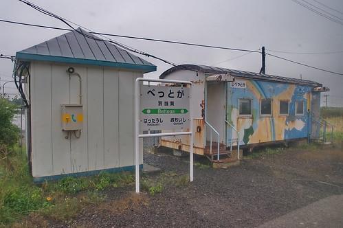 【写真】2013 : 根室本線/2020-02-05/PICT1938