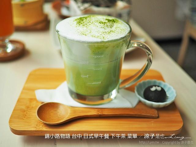 錦小路物語 台中 日式早午餐 下午茶 菜單 21