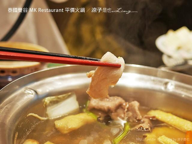 泰國曼谷 MK Restaurant 平價火鍋 17
