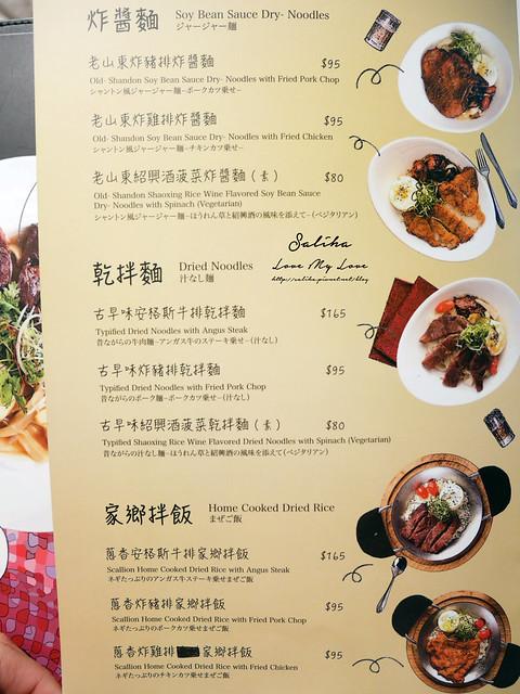 台北東區咖啡下午茶瓦法奇朵菜單menu (2)