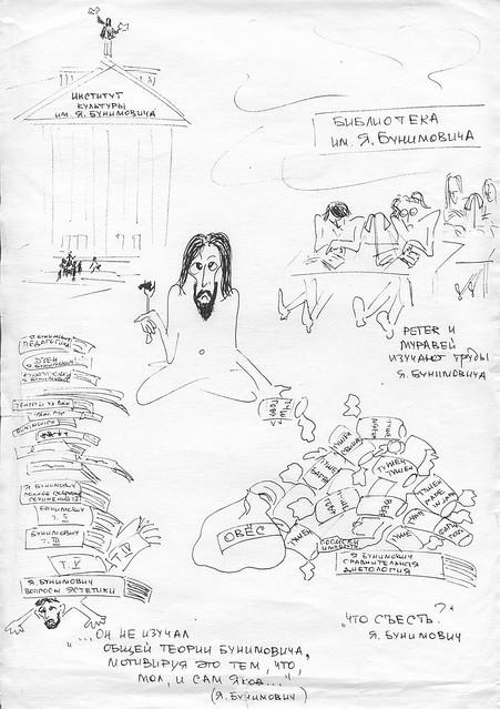 Карикатура на Яшку его друзей