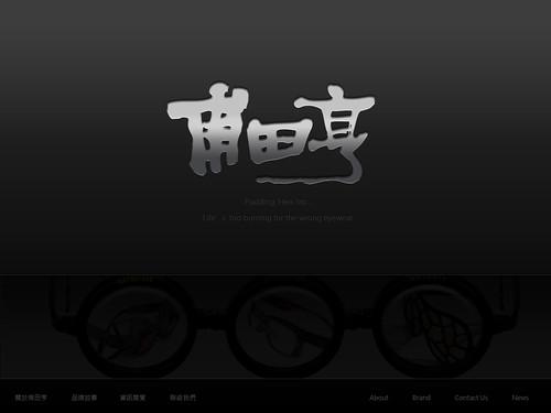 甫田亨-首頁(加照片)