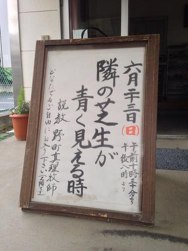 隣の芝生が青く見える時 by nomachishinri
