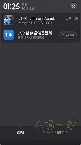 Screenshot_2013-08-09-01-25-58.png