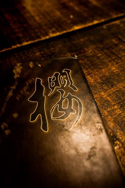 [彰化 市區]–巷內居酒屋–櫻日式料理