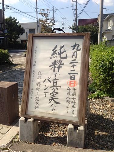 純粋で真実なパンで by nomachishinri