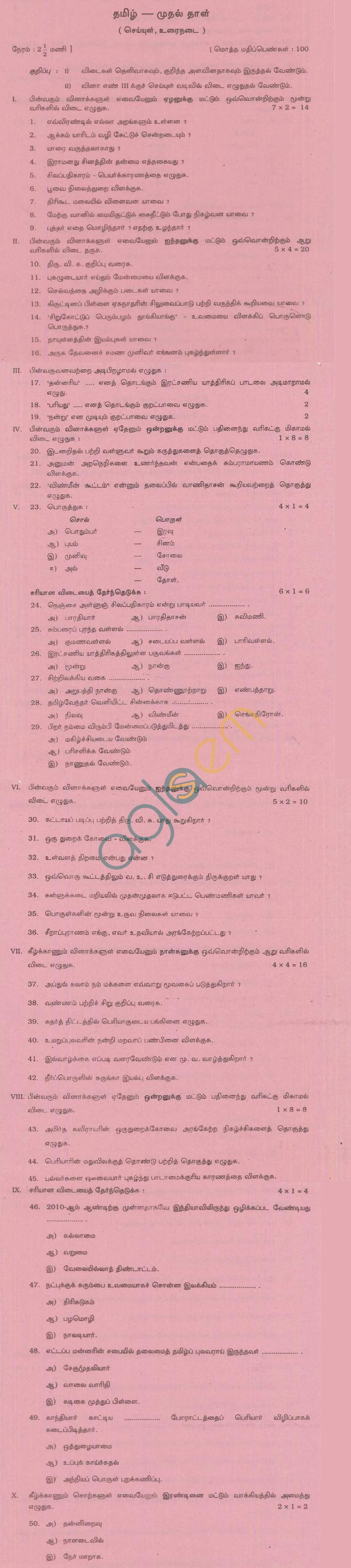 TN Board Matriculation Tamil Question Papers March 2011