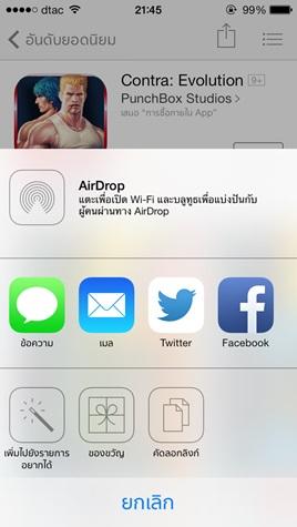 iOS 7 Favorite App
