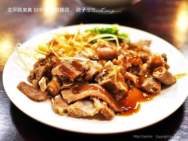 北平路美食 台中 寶發號麵店 9