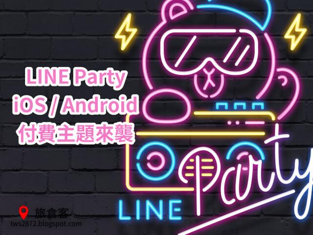 LINE 主題-LINE Party