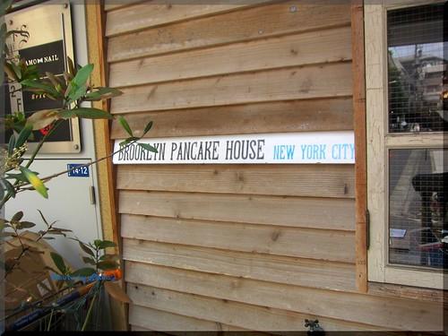 2013-05-27_ハンバーガーログブック_【明治神宮前】Blooklyn pancake house ハンバーガーも最高でした!-06