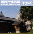 TOP4台中刑務所演武場