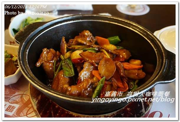 嘉義市_高爾夫咖啡簡餐20130612_DSC04275