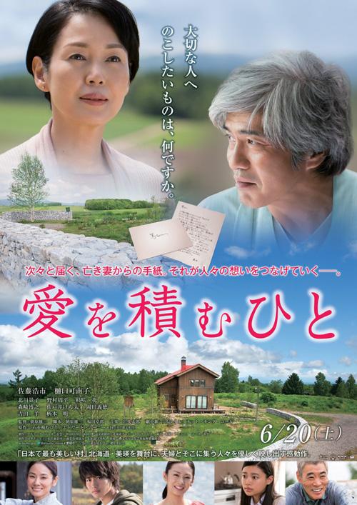 映画『愛を積むひと』ポスター