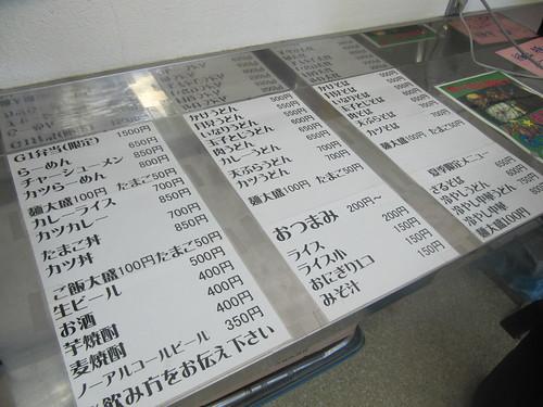 金沢競馬場のレストホースピアのメニュー