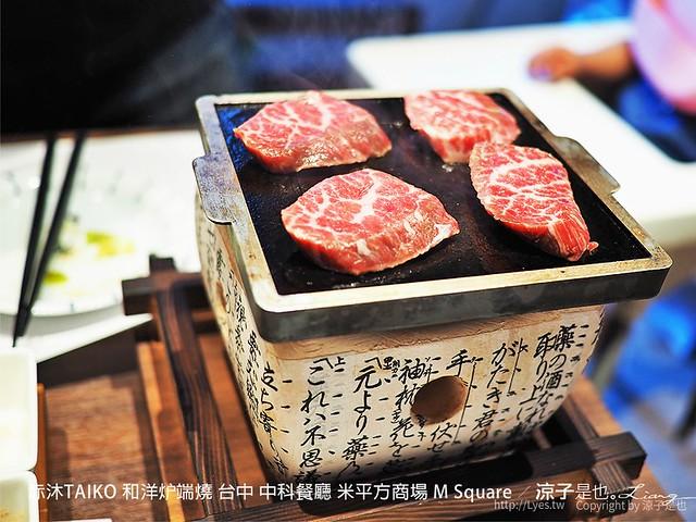 赤沐TAIKO 和洋炉端燒 台中 中科餐廳 米平方商場 M Square 53