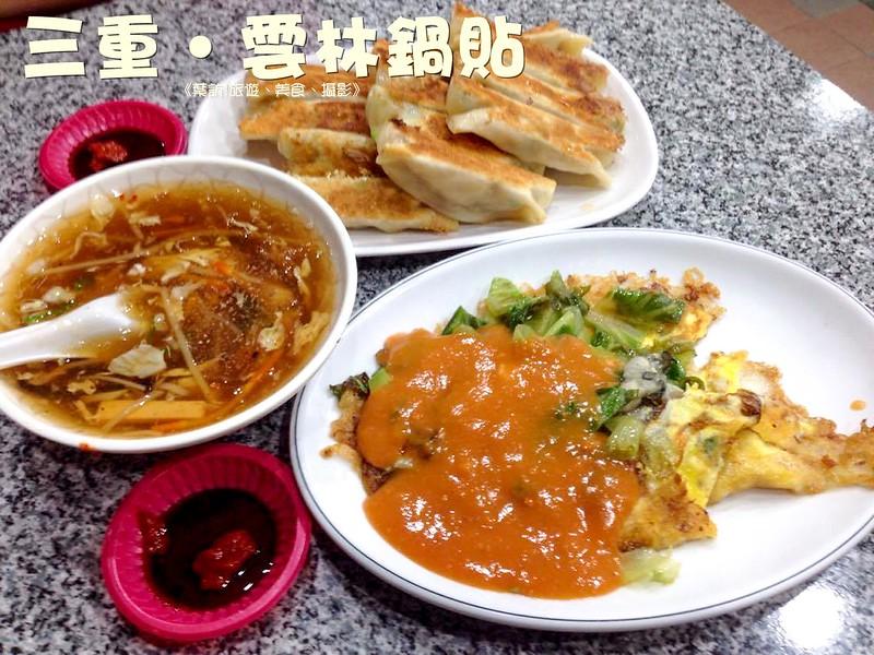 【新北市三重美食小吃】從攤位變店面,三重好吃鍋貼,雲林鍋貼、酸辣湯還有蚵仔煎