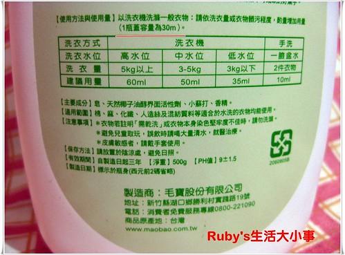 毛寶小蘇打洗衣液體皂 (3)