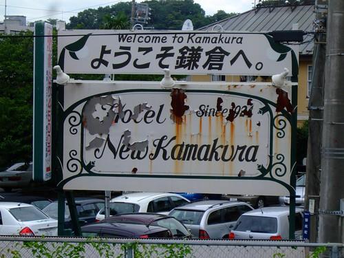 Welcome to Kamakura