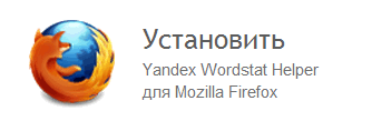 Yandex Wordstat Helper