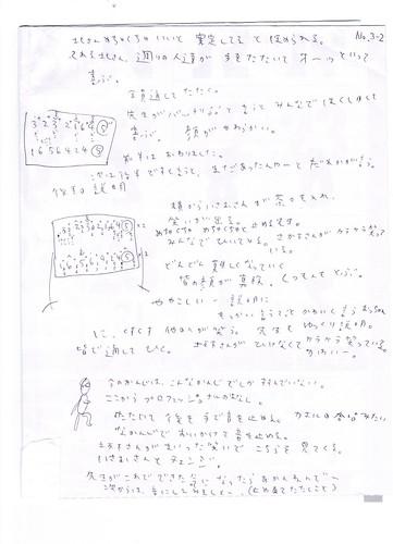 釜芸ガムラン第1回No420130930