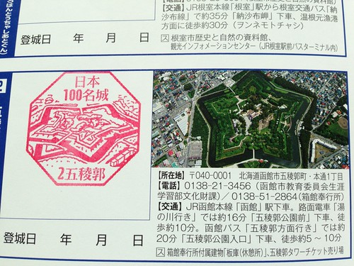 日本百名城スタンプ