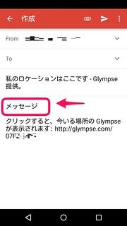 Glympse メール送信画面 メッセージ設定時