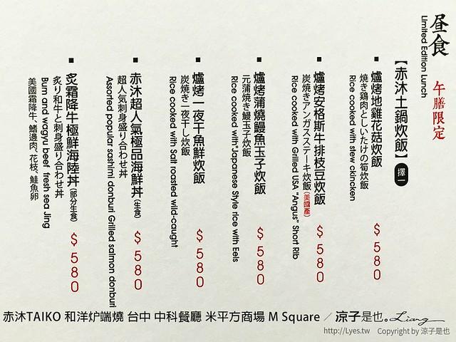 赤沐TAIKO 和洋炉端燒 台中 中科餐廳 米平方商場 M Square 16