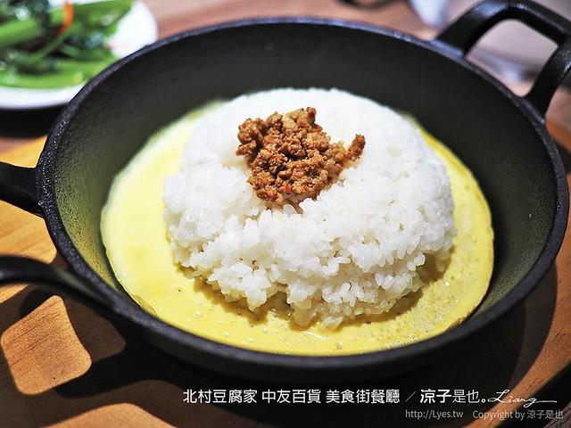 北村豆腐家 中友百貨 美食街餐廳 18