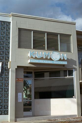 くもん / KUMON