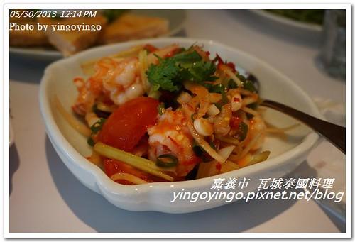 嘉義市_瓦城泰國料理20130530_DSC04062